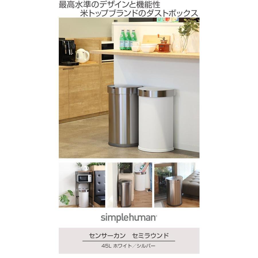 正規品 ゴミ箱 シンプルヒューマン simplehuman センサーカン セミラウンド 45L ふた付き ( 分別 ごみ箱 スリム ST2018 )|interior-palette|02