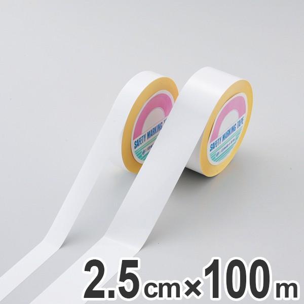 ガードテープ 再剥離タイプ 白 25mm幅 100m テープ 日本製 ( フロアテープ 屋内 安全 区域 区域表示 標示 粘着テープ 区画整理 線引き ライン引き )