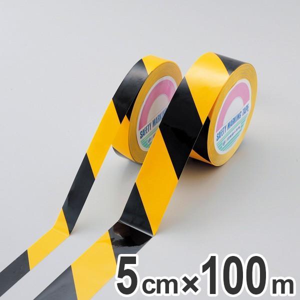 ガードテープ 再剥離タイプ 黄×黒 50mm幅 100m テープ 日本製 ( フロアテープ 屋内 安全 区域 区域表示 標示 粘着テープ 区画整理 線引き ライン引き )