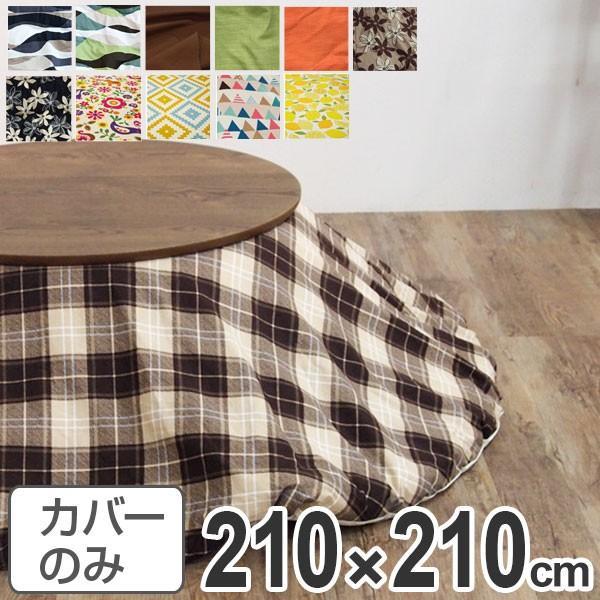 こたつ布団カバー 日本製 円形 直径210cm ( コタツ布団カバー こたつ掛け布団カバー 国産 )