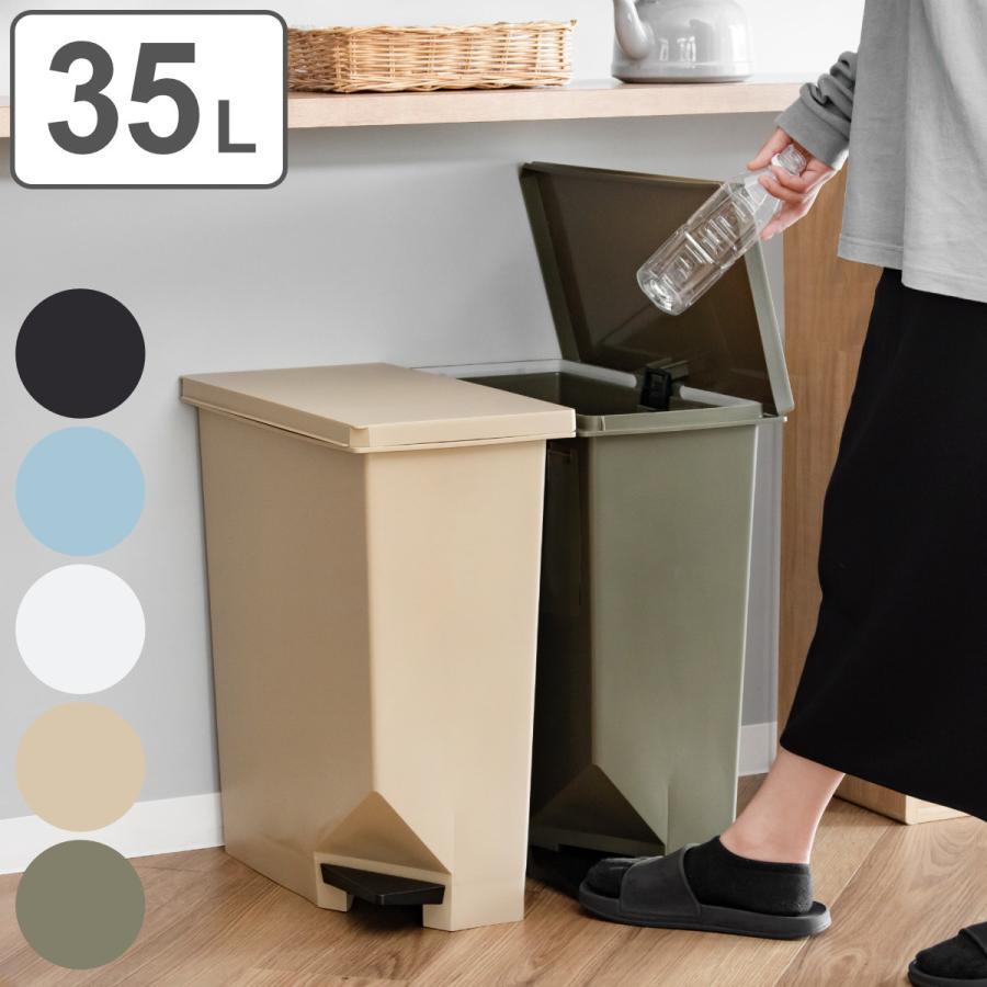 ゴミ箱 ユニード スイッチペダル 35L 横型 縦型 ペダル式 ふた付き ( ごみ箱 キッチン スリム ) interior-palette