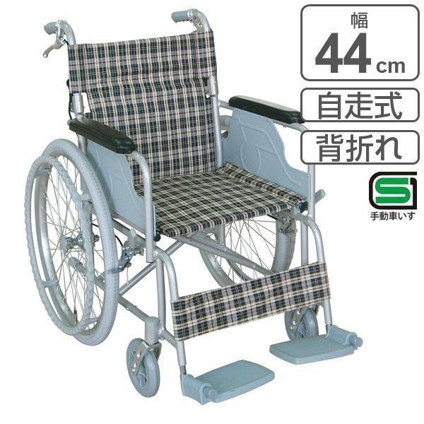 車いす 自走式 背折れタイプ 座面幅44cm テイコブ ハンドブレーキ付 ご予約品 非課税 背折れ ブレーキ アルミ 車椅子 サービス 車イス 介護 自走用車椅子