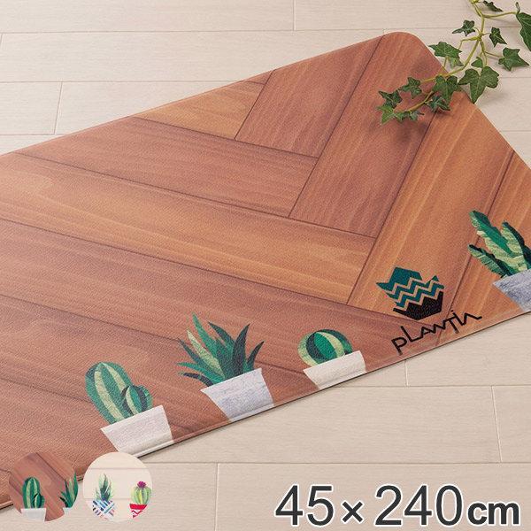 キッチンマット 開催中 240cm 拭ける PVC ロングマット 45×240cm PLANTS 新商品 新型 台所マット キッチン マット キッチンラグ