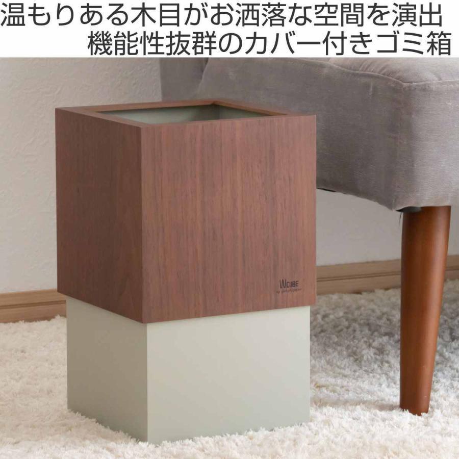 ゴミ箱 木製 10L W CUBE ウォールナット カバー付き おしゃれ くず入れ ダストボックス 日本製 ( ごみ箱 キッチン くずかご くずいれ ) interior-palette 02