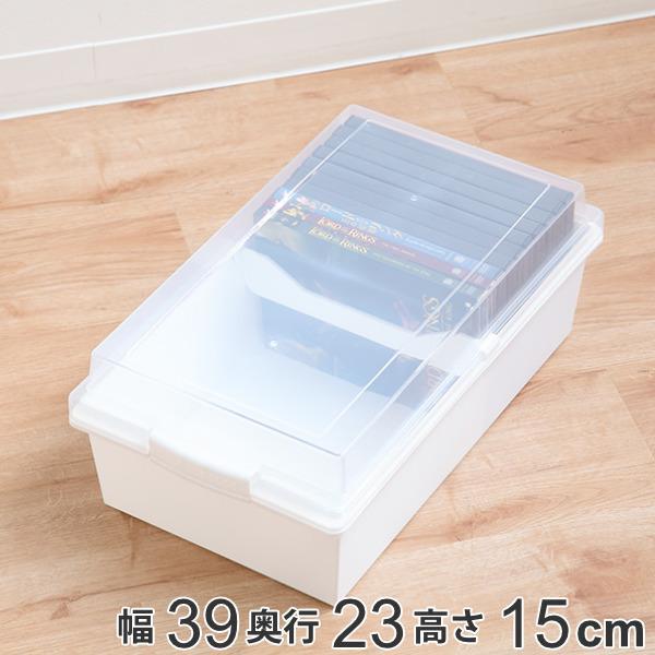 収納ボックス クリアランスsale 期間限定 DVD コミック 漫画 メディア収納 幅39×奥行23×高さ15cm ケース ボックス プラスチック 絶品 収納 フタ付き