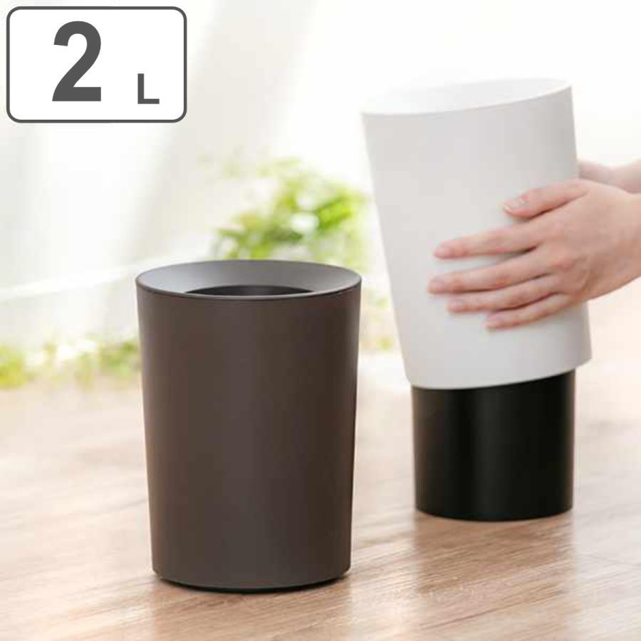 ゴミ箱 2L カバー付き 袋が見えない ごみ箱 ダストボックス 屑入れ 丸型 小さめ 洗面台 卓上 ( ミニ 小さい 丸 スリム フタなし 袋 見えない 2 リットル )