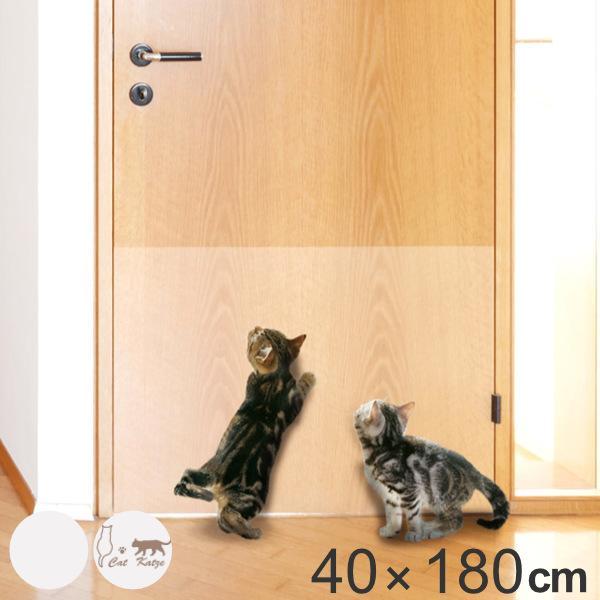 ツメ傷保護用シート 新作 贈答 大人気 コーナー用 ドア用 40cmx180cm ペット 傷防止 猫 壁 ペット用品 保護シート 爪とぎ 貼ってはがせる 犬