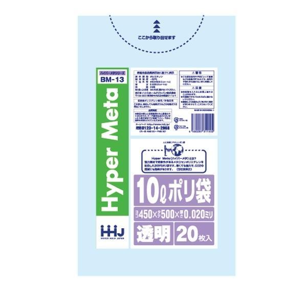 ポリ袋 10L 45x50cm 20枚入 透明 ( ゴミ袋 10 リットル 厚さ 0.02mm メタロセン 強化剤 つるつる ゴミ ごみ ごみ袋 小分け ) interior-palette 02