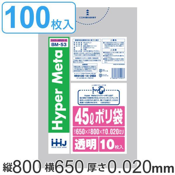 ゴミ袋 45L 80x65cm 厚さ0.02mm 10枚入り 10袋セット 透明 ( ポリ袋 45 リットル 100枚 メタロセン 強化剤 つるつる ゴミ ごみ ごみ袋 まとめ買い LLDPE )