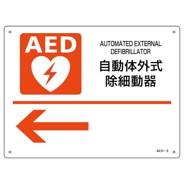 AED 訳ありセール 格安 設置場所誘導標識 左矢印 22.5×30cm ねじ穴付 AED案内標識 標識 案内板 <セール&特集> 設置場所 ネジ穴 誘導