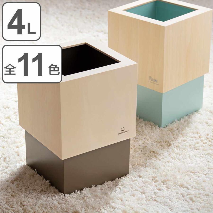 ゴミ箱 木製 4L W CUBE カバー付き おしゃれ くず入れ ダストボックス 日本製 ( ごみ箱 キッチン くずかご くずいれ )|interior-palette