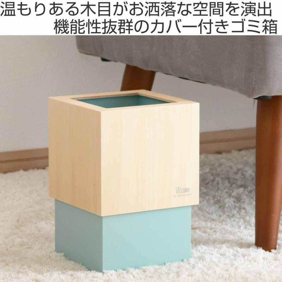ゴミ箱 木製 4L W CUBE カバー付き おしゃれ くず入れ ダストボックス 日本製 ( ごみ箱 キッチン くずかご くずいれ )|interior-palette|02