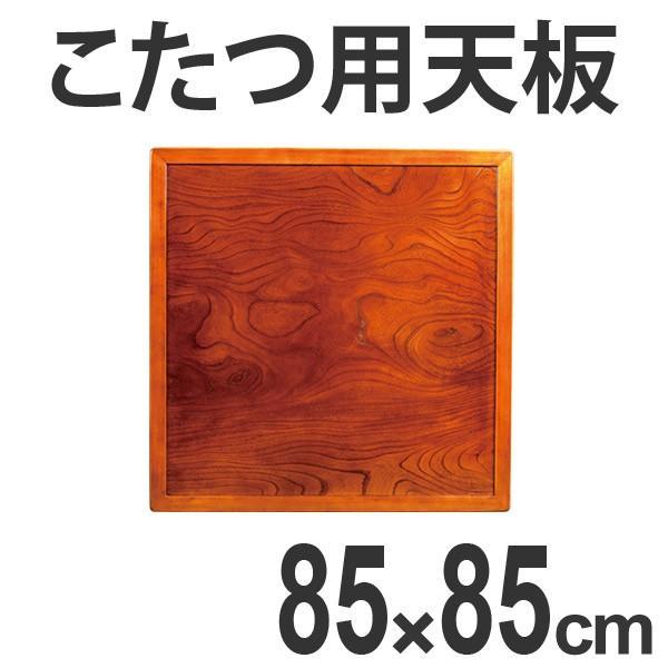 こたつ用天板 コタツ板 両面仕上 正方形 木製 ケヤキ突板 85cm角 ( 家具調こたつ 座卓 天板 テーブル板 日本製 )