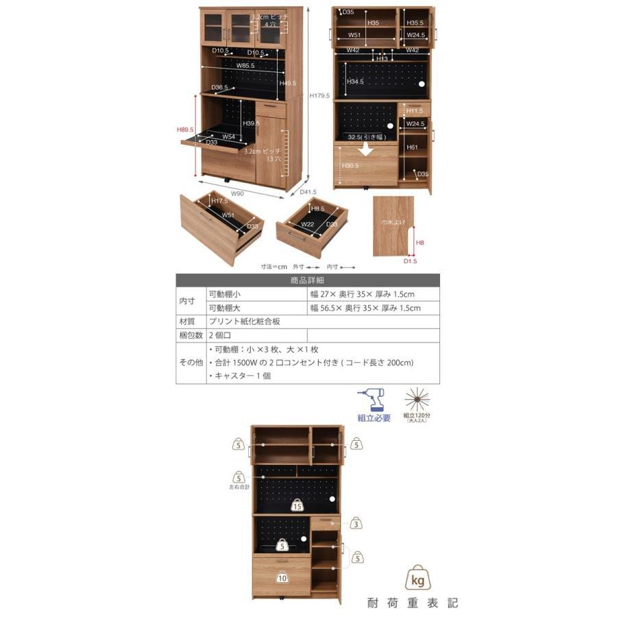 レンジ台 キッチンラック 食器棚 北欧風 Keittio 幅90cm ( レンジボード キッチン収納 レンジラック 90幅 )|interior-palette|04