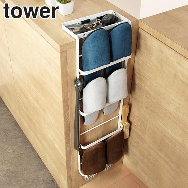 スリッパラック スリム 引っ掛け式 タワー tower スリッパ収納 セール価格 収納 スタンド 玄関 ラック 送料無料限定セール中 スリッパ