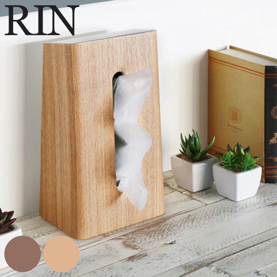 ティッシュケース ティッシュボックス ティッシュカバー 縦型 木製 Rin 山崎実業 ( ティッシュ リビング シンプル おしゃれ )|interior-palette