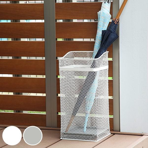 人気 傘立て スクエアメッシュ 角型 アンブレラスタンド 商店 傘 収納 スタンド 玄関