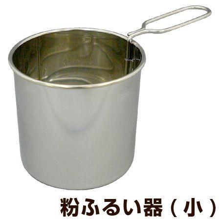粉ふるい器 小 ステンレス製 製菓道具 タイガークラウン ( 漉し器 ストレーナー シフター ) interior-palette
