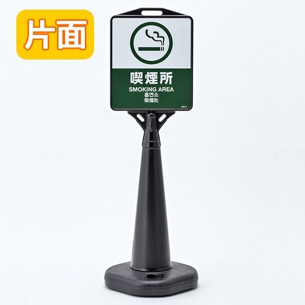 【週末限定クーポン】ガイドボードサイン 片面表示 喫煙場 ブラック ( 駐車場 看板 ポール看板 )
