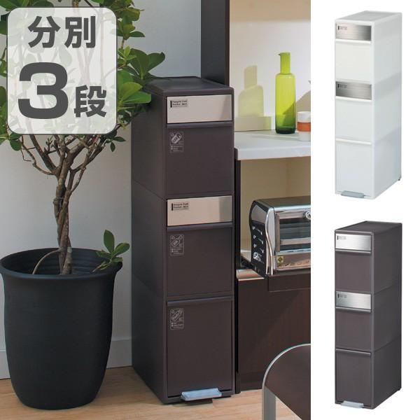 ゴミ箱 分別 スイングステーション ワイド 3段 ( ゴミ箱 ダストボックス ペダル 縦型 キッチン 隙間 省スペース 大容量 おしゃれ )