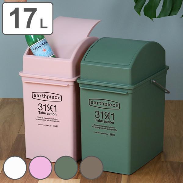ゴミ箱 スイングダスト アースピース 浅型 ふた付き 17L ( ごみ箱 17リットル スイング式 蓋つき スリム 角型 持ち手付き キッチン リビング ) interior-palette