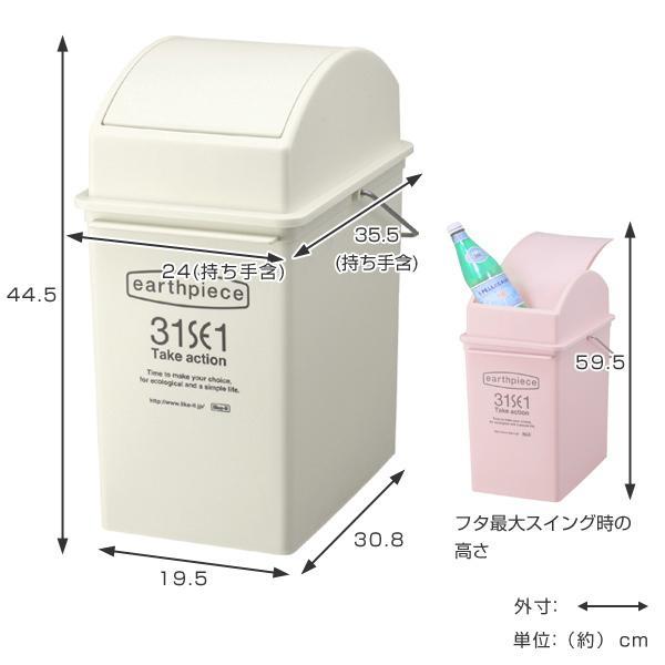 ゴミ箱 スイングダスト アースピース 浅型 ふた付き 17L ( ごみ箱 17リットル スイング式 蓋つき スリム 角型 持ち手付き キッチン リビング ) interior-palette 04