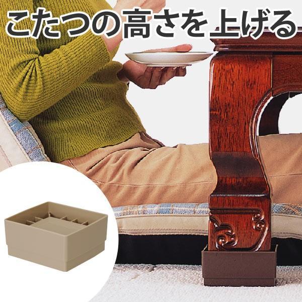 こたつの高さをあげる足 ジャンボ セール特価 AKO-05 こたつ 継足し 暖房器具 継ぎ足 高さ調整 テーブル脚台 全国一律送料無料 継脚