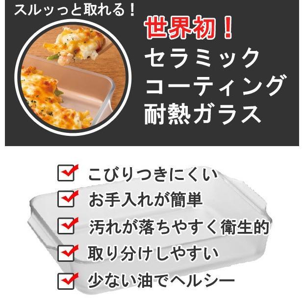 セラベイク 耐熱ガラス スクエアロースター M ( Cera Bake セラミック加工 オーブン ガラス容器 耐熱皿 ) interior-palette 04