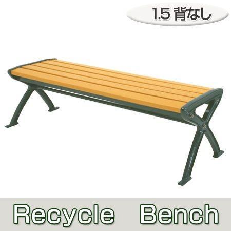 【週末限定クーポン】木調ベンチ リサイクル樹脂製 背なし 1.5m 2〜3人掛け ( 長椅子 屋内 屋外 )