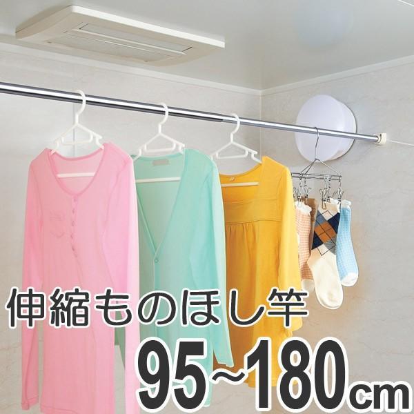 物干し竿 きらきらポール 浴室用伸縮竿 0.95〜1.8m 浴室 伸縮 送料無料新品 ついに再販開始 ステンレス