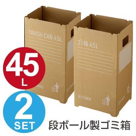 ゴミ箱 段ボールゴミ箱 45L 組み立て式 2枚入 屋外用 イベント用 ( ごみ箱 ダストボックス ダンボール 分別ゴミ箱 大容量 ) interior-palette