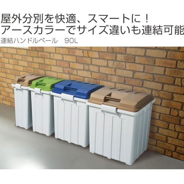 ゴミ箱 ふた付き 連結ハンドルペール 90L ( 屋外 大容量 大型 )|interior-palette|02