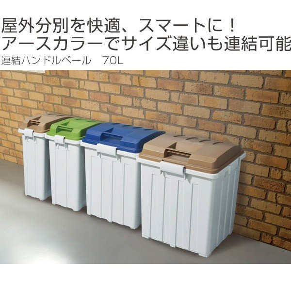 ゴミ箱 ふた付き 連結ハンドルペール 70L ( 屋外 大容量 大型 )|interior-palette|02