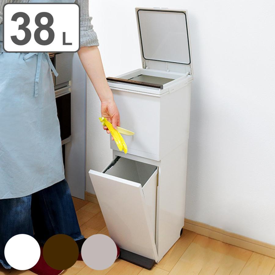 ゴミ箱 分別 2段 スリム パッキン付き 防臭 38L 縦型 分別ゴミ箱 ベーシックカラー ( キッチン 分別 ごみ箱 ふた付き プッシュ ペダル )|interior-palette