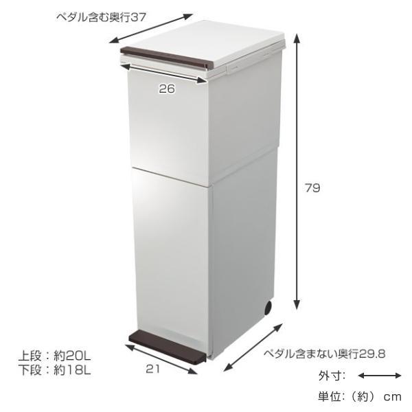 ゴミ箱 分別 2段 スリム パッキン付き 防臭 38L 縦型 分別ゴミ箱 ベーシックカラー ( キッチン 分別 ごみ箱 ふた付き プッシュ ペダル )|interior-palette|04