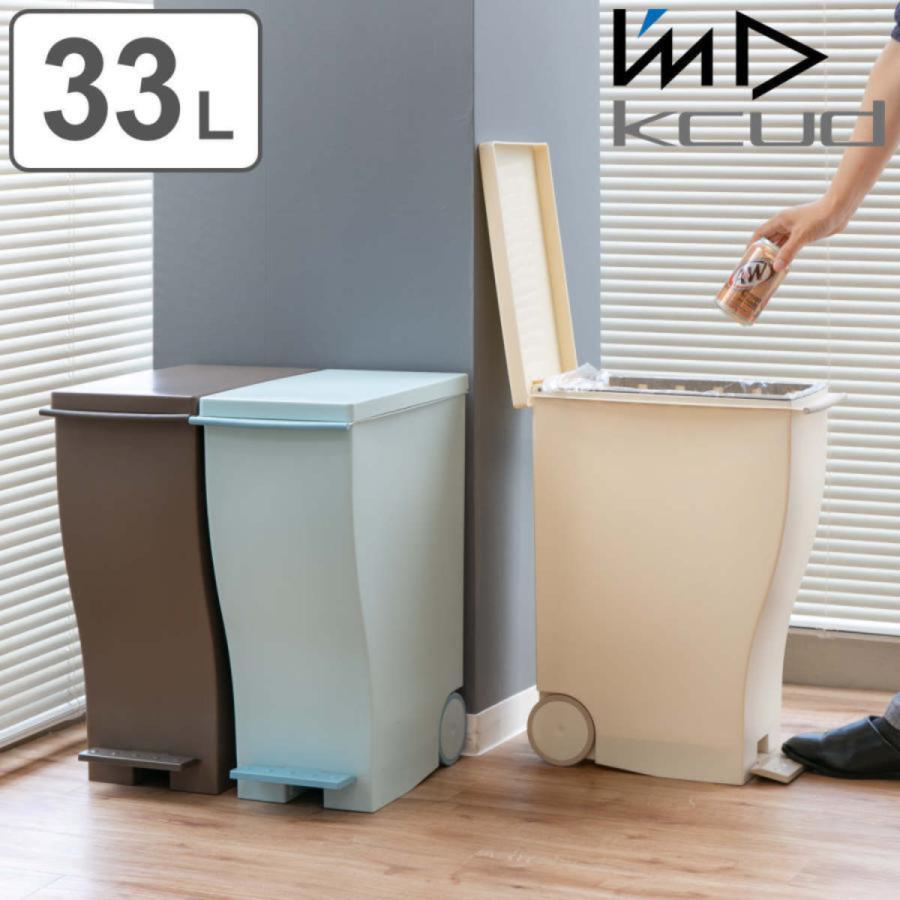ゴミ箱 クード スリムペダル 33L kcud 分別 ふた付き キャスター付き ( ごみ箱 キッチン スリム パステル )|interior-palette