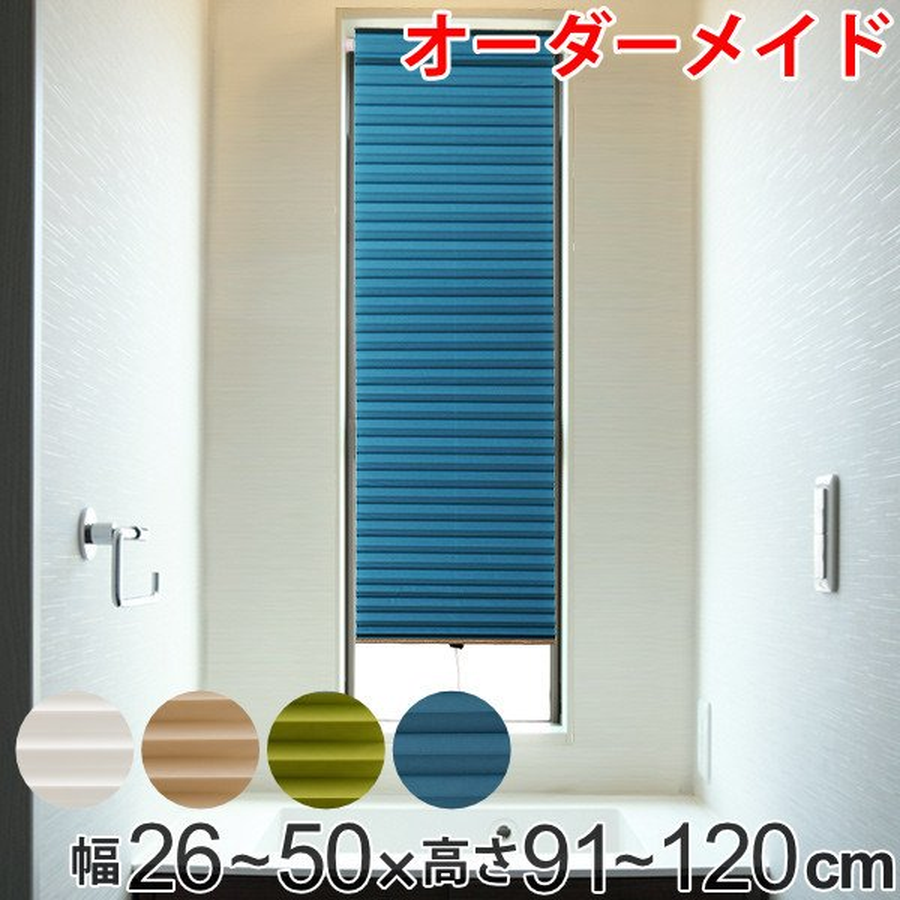 供え 断熱スクリーン メーカー直売 サイズオーダー 幅26〜50×高さ91〜120cm 小窓用断熱スクリーン ハニカムシェード カーテン シェード 突っ張り棒付き 小窓