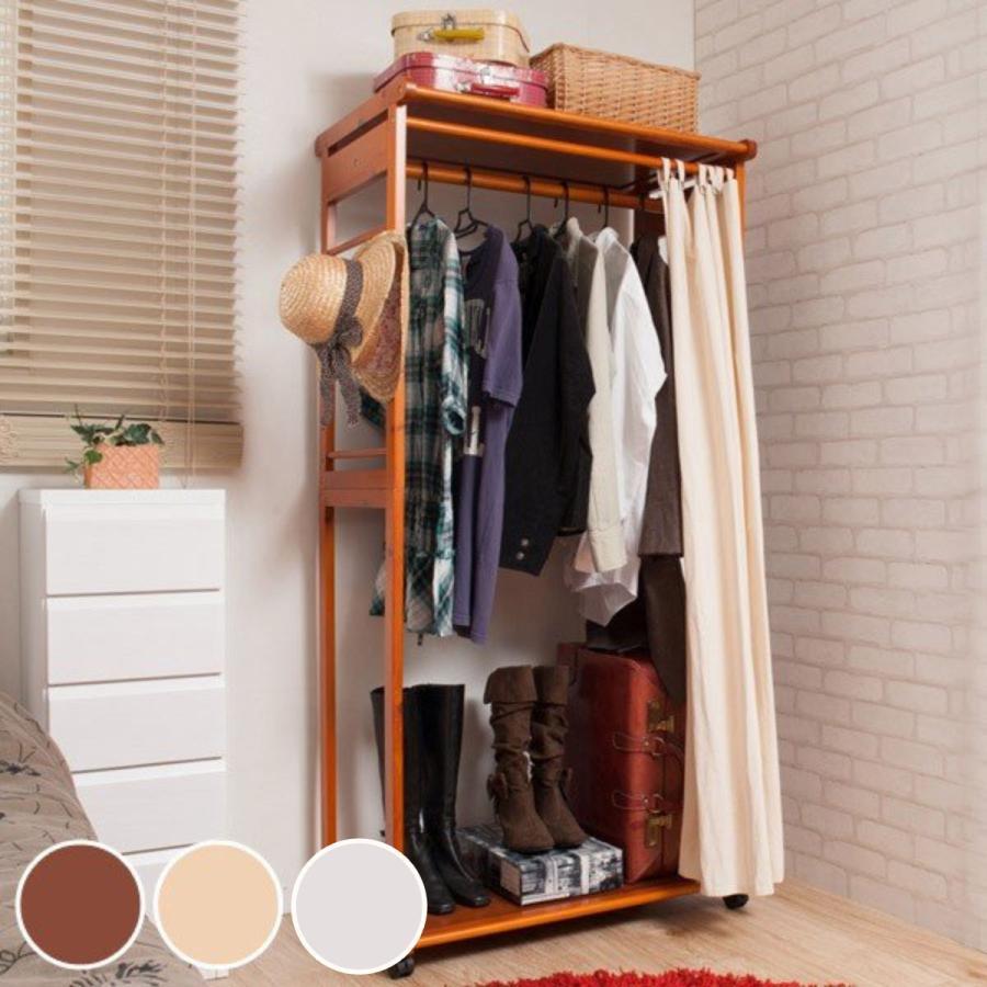 カーテン付ハンガーラック 天然木 幅76cm ( コートハンガー 木製 キャスター付き ) interior-palette