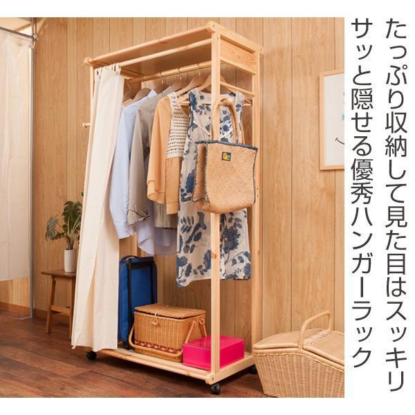 カーテン付ハンガーラック 天然木 幅76cm ( コートハンガー 木製 キャスター付き ) interior-palette 02