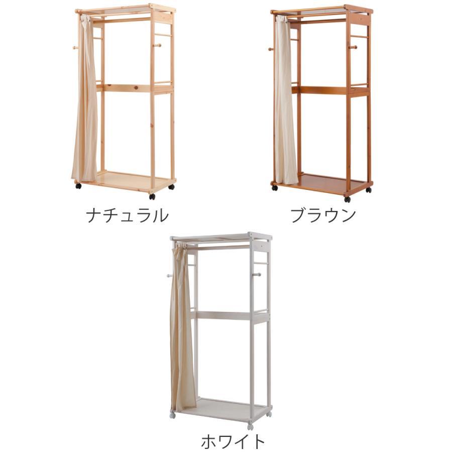 カーテン付ハンガーラック 天然木 幅76cm ( コートハンガー 木製 キャスター付き ) interior-palette 03