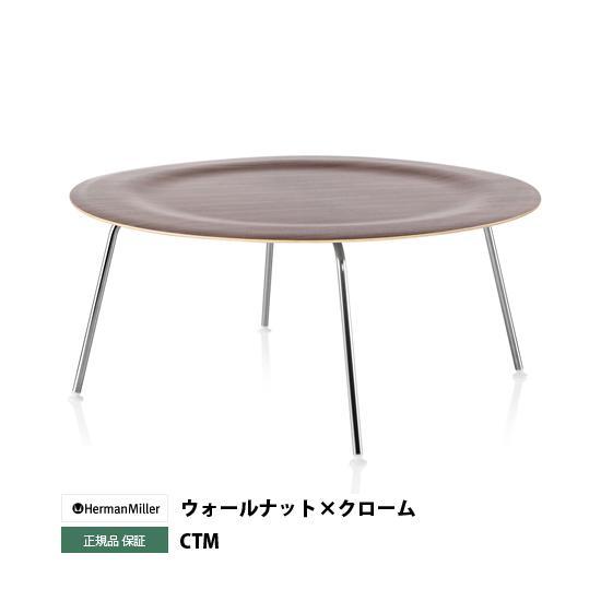 イームズプライウッドコーヒーテーブル CTM ウォールナット×クロームレッグ ハーマンミラー正規品