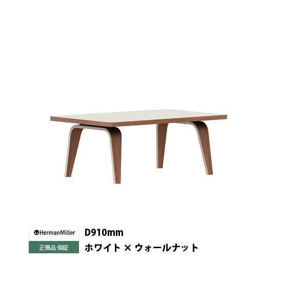 イームズレクタンギュラーコーヒーテーブル スホワイト ウォールナット ラミネート 910 ハーマンミラー