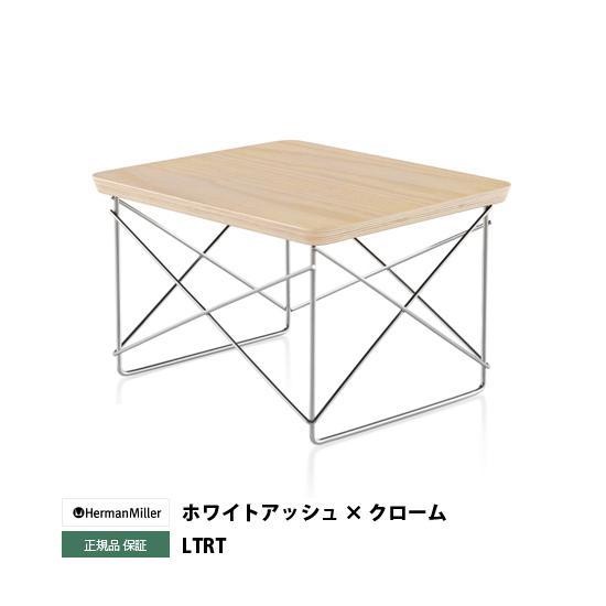 イームズワイヤーベーステーブル LTRT ホワイトアッシュ×クローム ハーマンミラー正規品