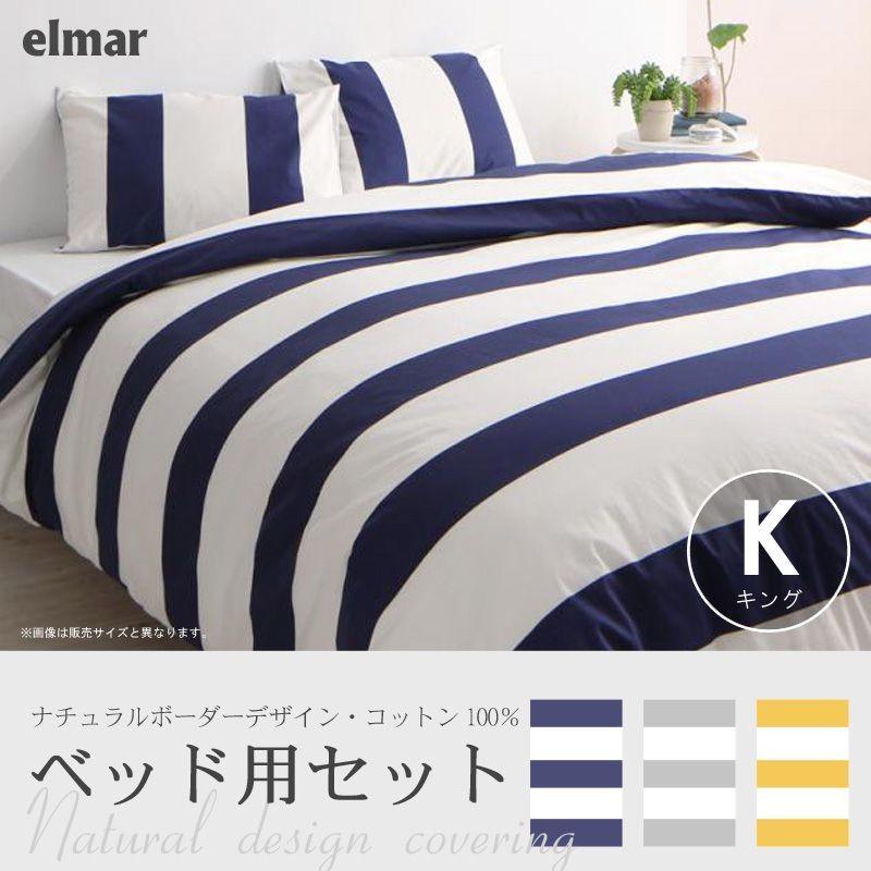 ベッド用 布団カバー3点セット elmar/エルマール (キングサイズ) 日本製 040702820