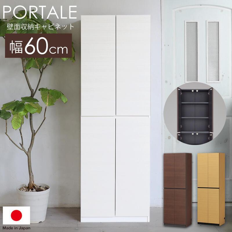 再再販 壁面収納 キャビネット 本棚 扉付き おしゃれ 大容量 収納 送料無料 日本製 幅60 大好評です ポルターレ