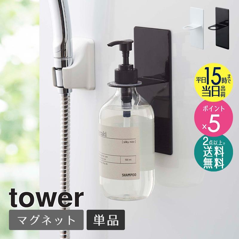 新作送料無料 単品 シャンプーボトルを浮かせてボトル下のヌルヌル解消 浴室壁に磁石で簡単取り付け セール 特集