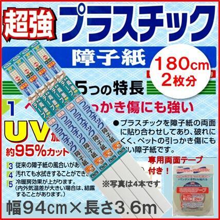 アサヒペン・超強プラスチック障子紙1本長さ3.6m(180cm×2枚分)・専用両面テープ2巻付|interior-yulala