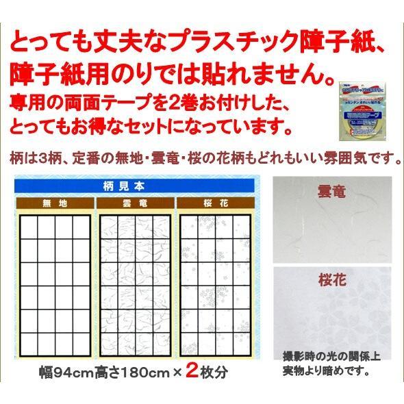 アサヒペン・超強プラスチック障子紙1本長さ3.6m(180cm×2枚分)・専用両面テープ2巻付|interior-yulala|03