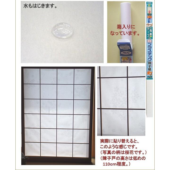 アサヒペン・超強プラスチック障子紙1本長さ3.6m(180cm×2枚分)・専用両面テープ2巻付|interior-yulala|04