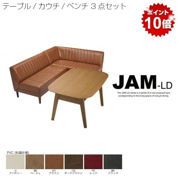 座面モールドウレタン仕様 JAM ジャム カウチ ベンチ テーブル ソファ ソファ PVC3点セット JAM-LD 3SET ホテル カフェ ビンテージ風